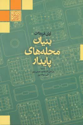 بنيان محله هاي پايدار - نعمتي مهر
