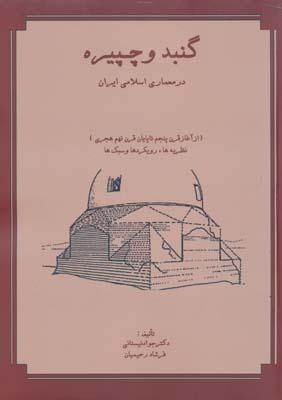 گنبد و چپيره در معماري اسلامي ايران - نيستاني