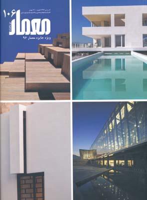مجله معمار 106 - ويژه جايزه معمار 96