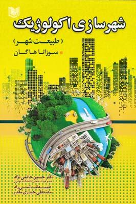 شهرسازي اكولوژيك (طبيعت شهر) حاتمي نژاد