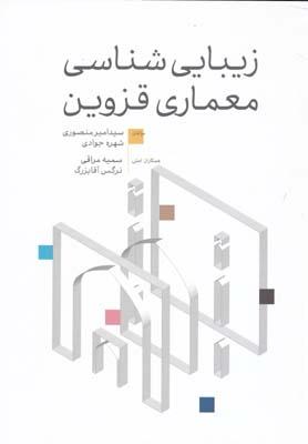 زيبايي شناسي معماري قزوين - منصوري