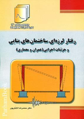 رفتار لرزه اي ساختمان هاي بنايي - دستنامه 13