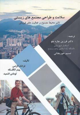سلامت و طراحي مجتمع هاي زيستي - چاره جو