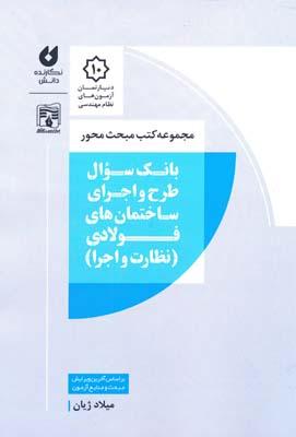 بانك سوال طرح و اجراي ساختمان هاي فولادي (نظارت و اجرا) -ژيان