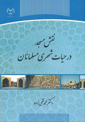نقش مسجد در حيات شهري مسلمانان - نقي زاده