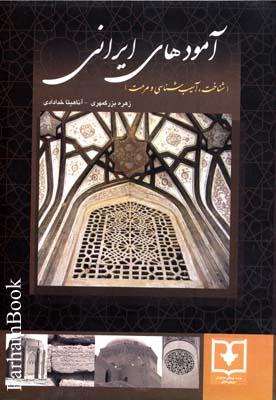 آمودهاي ايراني