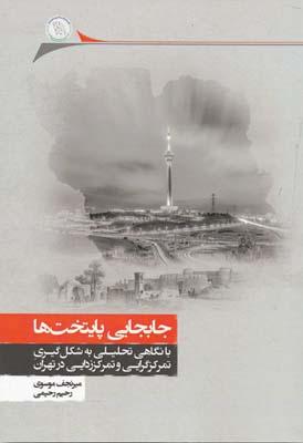 جابجايي پايتخت ها - با نگاهي تحليلي به شكل گيري تمركز گرايي در تهران