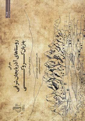 معرفي روستاهاي آذربايجان شرقي به زبان كروكي - محمدزاده