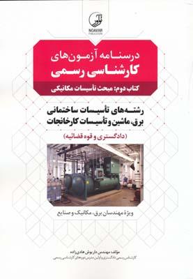 درسنامه آزمون هاي كارشناسي رسمي كتاب دوم - تاسيسات مكانيكي