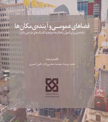 فضاهاي عمومي و آينده ي مكان ها - روستا