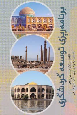 برنامه ريزي توسعه گردشگري - حسين پناهي