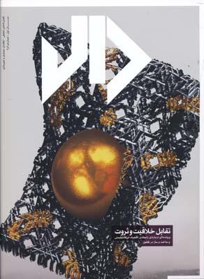 مجله دال 2 و 3 - فصلنامه تحليلي انتقادي معماري و شهرسازي