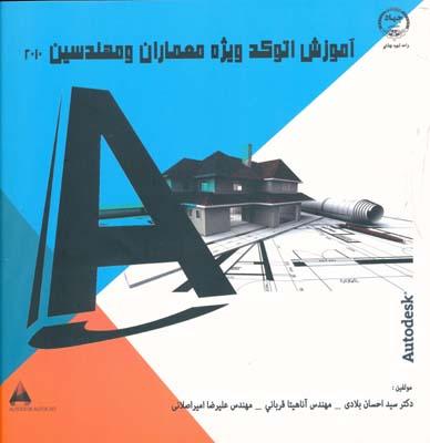 آموزش اتوكد ويژه معماران و مهندسين 2010 - بلادي