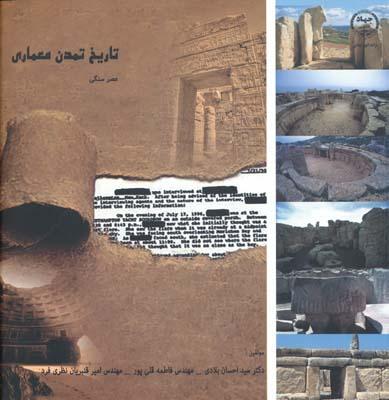 تاريخ تمدن معماري عصر سنگي - بلادي