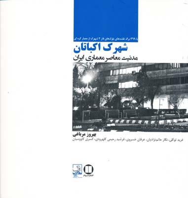 شهرك اكباتان مدنيت معاصر معماري ايران