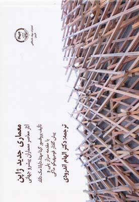 معماري جديد ژاپن - آثار معاصر معماران پيشرو جهاني