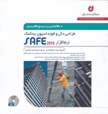 كاملترين مرجع كاربردي طراحي دال و فونداسيون به كمك نرم افزار safe 2016 با cd