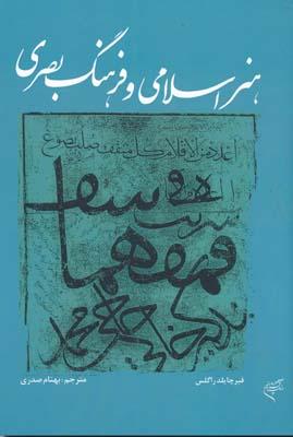 هنر اسلامي و فرهنگ بصري - صدري