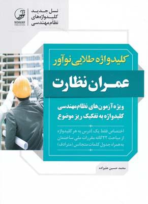 كليدواژه طلايي نوآور عمران نظارت - عليزاده