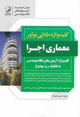 كليدواژه طلايي نوآور معماري اجرا - عليزاده