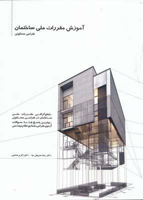 آموزش مقررات ملي ساختمان طراحي مسكوني