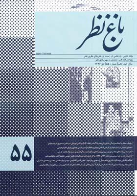 مجله باغ نظر 55