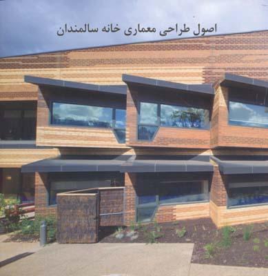 اصول طراحي معماري خانه سالمندان