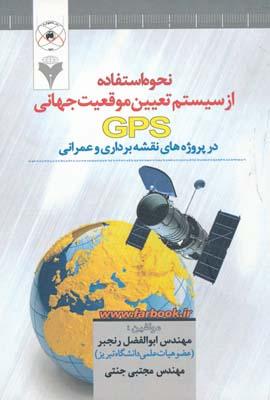 نحوه استفاده از سيستم تعيين موقعيت جهاني GPS در پروژه هاي نقشه برداري و عمراني