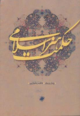 حكمت هنر اسلامي - پيروزفر