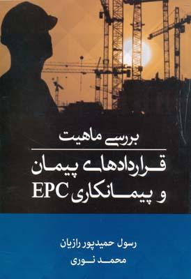 بررسي ماهيت قراردادهاي پيمان و پيمانكاري EPC - حميدپور رازيان