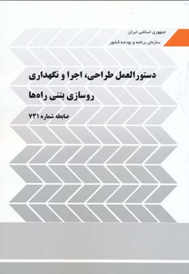 نشريه 731 دستورالعمل طراحي ، اجرا و نگهداري روسازي بتني راه ها