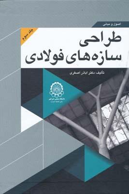اصول و مباني طراحي سازه هاي فولادي جلد 3 - اباذر اصغري