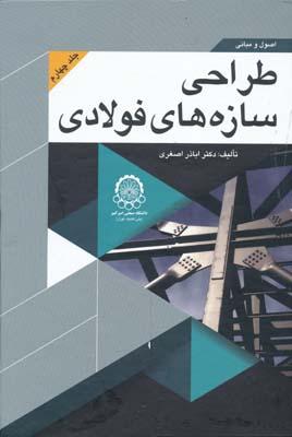 اصول و مباني طراحي سازه هاي فولادي جلد 4 - اباذر اصغري