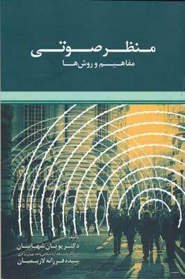 منظر صوتي مفاهيم و روش ها - شهابيان