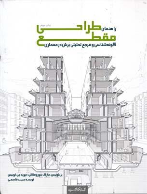 راهنماي طراحي مقطع گونه شناسي و مرجع تحليلي برش در معماري - قاسمي