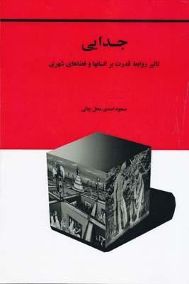 جدايي (تاثير روابط قدرت بر انسانها و فضاي شهري ) - اسدي محل چالي