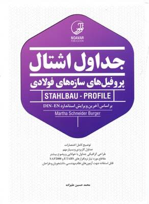 جداول اشتال پروفيل هاي سازه هاي فولادي - عليزاده