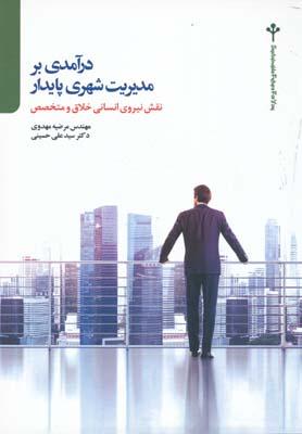 درآمدي بر مديريت شهري پايدار - مهدوي