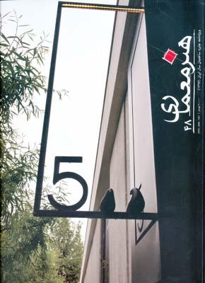 فصلنامه هنر معماري 48 - ويژه نامه جايزه ساختمان سال ايران 1396