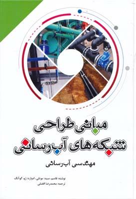 مباني طراحي شبكه هاي آب رساني - مهندسي آب رساني