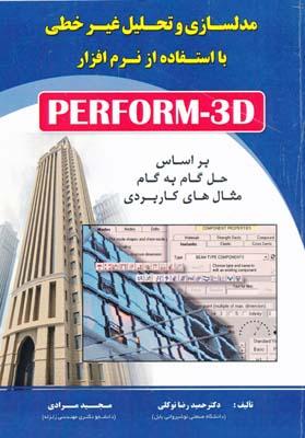 مدلسازي و تحليل غيرخطي با استفاده از نرم افزار perform 3d