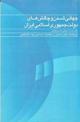 جهاني شدن و چالش هاي دولت جمهوري اسلامي ايران - آب نيكي