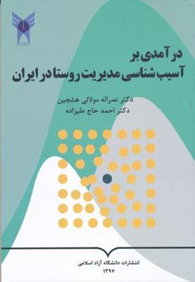 درآمدي بر آسيب شناسي مديريت روستا در ايران - مولائي هشجين