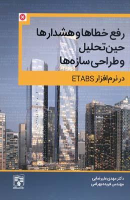 رفع خطاها و هشدارها حين تحليل و طراحي سازه ها در نرم افزار ETABS - عليرضايي