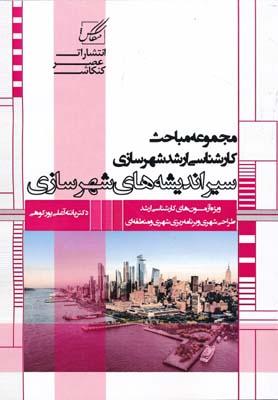 مجموعه مباحث ارشد شهرسازي سير انديشه هاي شهرسازي - علي پور كوهي
