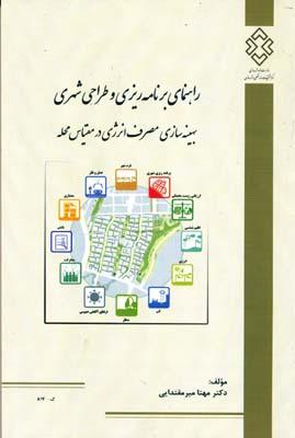 نشريه 814 - راهنماي برنامه ريزي و طراحي شهري بهينه سازي مصرف انرژي در مقياس محله