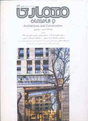 مجله معماري و ساختمان 54