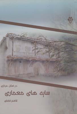 سايه هاي معماري در استان مركزي - فضلي