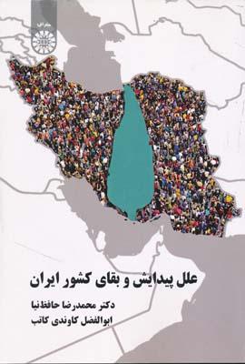 علل پيدايش و بقاي كشور ايران - حافظ نيا