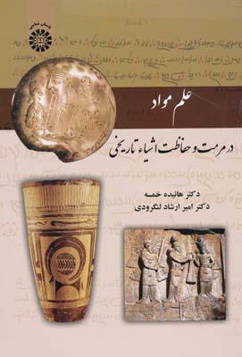 علم مواد در مرمت و حفاظت اشيا تاريخي - خمسه